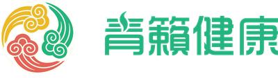 青籁健康logo单独印刷版本.png